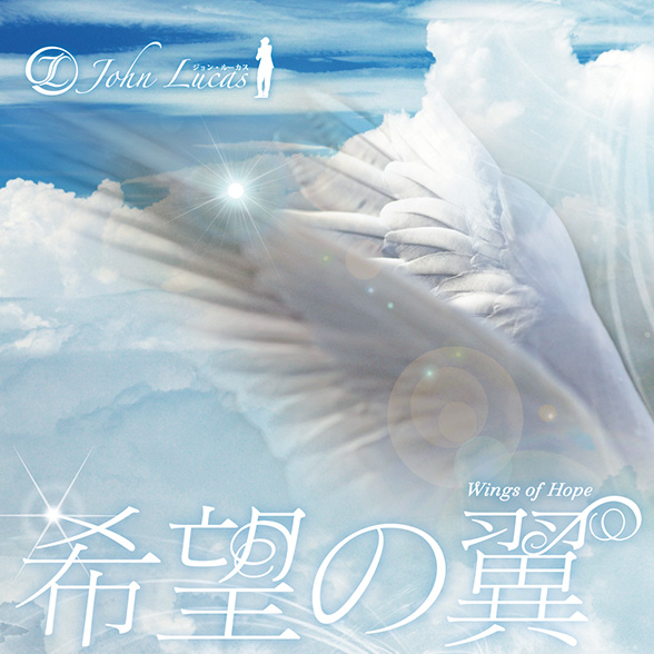 希望の翼CD ~Wings of Hope~