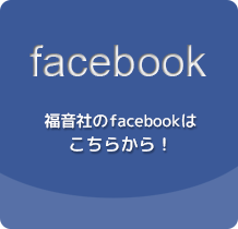 福音社のフェイスブックはこちら!