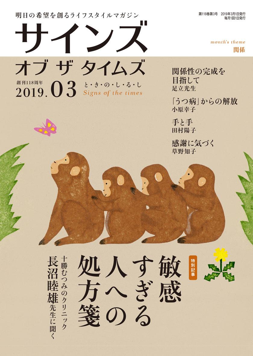 https://www.fukuinsha.com/swfu/d/signs2019_03.jpg